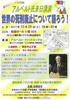 2017 10 28  コンフェレンス 「 死刑について話そう」 Prof Alberto Quattrucci.jpg