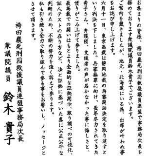 20180819鈴木貴子メッセージ.jpg