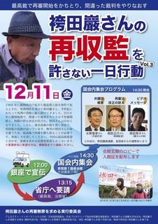 2020-12-11 袴田事件一日行動第3弾.jpg