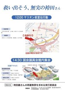 2020-12-11 袴田事件一日行動第3弾裏.jpg