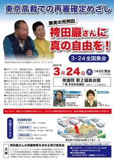 2021-03-24-袴田全国集会ビラ.jpg