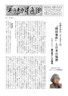 キラキラ星通信102号表紙.jpg
