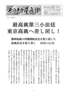 キラキラ星通信104号01p 表紙.jpg