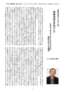 キラキラ星通信104号 周防氏講演.jpg