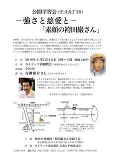公開学習会38 青柳雄介さんチラシ201804.jpg