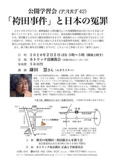 公開学習会42 (鎌田慧)チラシ.jpg