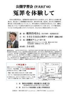 公開学習会44(桜井さん)チラシ.jpg