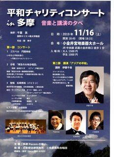 平和チリティコンサート004.jpg