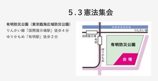 憲法集会会場(有明防災公園).jpeg
