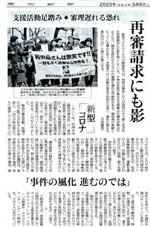 東京新聞20200509.jpg