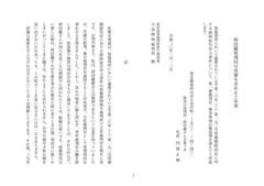 熊本典道元裁判官陳述書201802.jpg