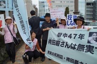 袴田巌さんを救う会20140327.JPG