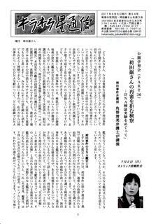 袴田巌さんを救う会キラキラ星通信94号.jpg