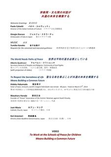 IIC Tokyo October 31st - PROGRAM EN  JP 2017 10 03-3.jpg